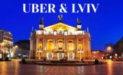 Робота водієм Убер у Львові