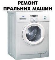 Ремонт Пральних Машин у Львові