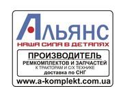 Ремкомплекты к сельхоз и спецтехнике ПРОИЗВОДИТЕЛЬ!