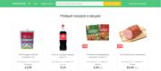 Скидки и акции в супермаркетах Львова