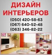 Дизайн інтер'єру Львів,  дизайн квартир у Львові,  дизайн будинку