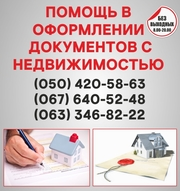 Узаконення земельних ділянок в Львові,  оформлення документації