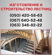 Дерев'яні,  металеві сходи Львів. Виготовлення сходів у Львові.
