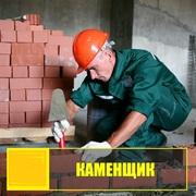 Работа. Вакансия Каменщик. Работа в Литве.