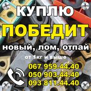 Купим лом токарных пластины ВК4,  ВК6,  ВК8,  Т5К10,  Т4К16,  ТТ7К9