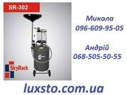 Оборудование для замены масла SR-302