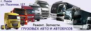 Aвтобуси грузовики Запчасти