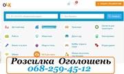 Розсилка на дошки оголошень,  розсилка на дошки оголошень вся Україна
