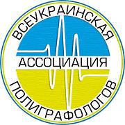 Поліграф (детектор брехні).Всеукраїнська Асоціація Поліграфологів(ВАП)