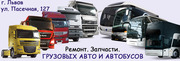 Сервис-ТИР Ремонт автобусов