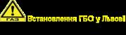 Авто на газ,  встановлення ГБО у Львові