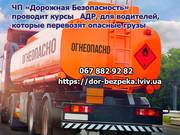 Сертифікат adr свідоцтво для водія адр