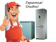 Ремонт стиральных машин ,  холодильников ,  бойлеров  тв и д