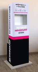 Безконтактний дезінфектор BIOSECURITY виготовлено в Україні